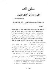 ياسين خليل منطق اللغة نظرية عامة في التحليل اللغوي.pdf