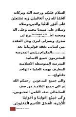 pidato wakil kls 7-8_2011-2012.doc